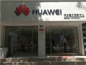 上海华为授权维修点:上海南桥店图片